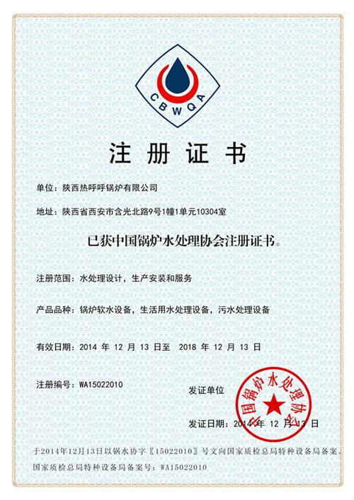 水处理协会证书